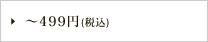 〜499円(税込)