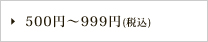 500円〜999円(税込)