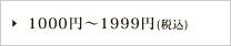 1000円〜1999円(税込)
