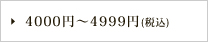 4000円〜4999円(税込)