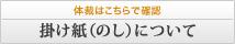 掛け紙(のし)について