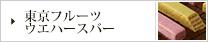 東京フルーツウエハースバー