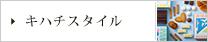 KIHACHI STYLE