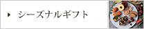 """""""シーズナルギフト"""""""
