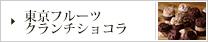 東京フルーツクランチショコラ